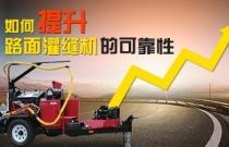 第132期、如何提升路面灌缝机的可靠性