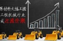 第135期、原材料上涨 工程机械行业迎涨价潮