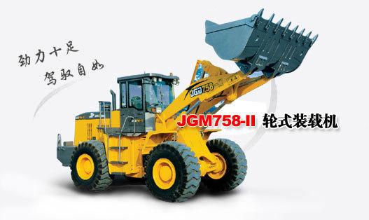 晉工JGM758-II輪式裝載機
