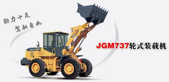 晋工JGM737轮式装载机