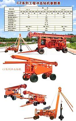 海天路矿CZ系列冲击钻机