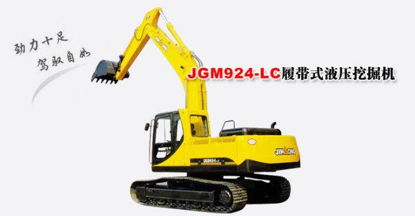 晋工JGM924-LC履带式挖掘机