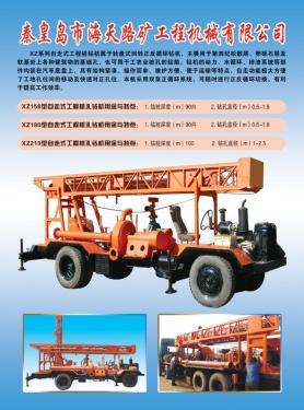 海天路矿XZ型旋转钻机