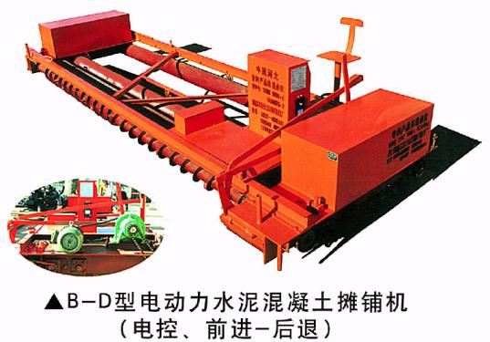 海天路矿B-D型电动力水泥混凝土摊铺整平机