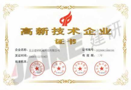 北京市2008年度首批高新技术企业