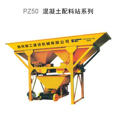 柳工PZ50混凝土搅拌机高清图 - 外观
