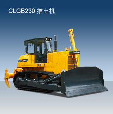 柳工CLGB230推土机高清图 - 外观