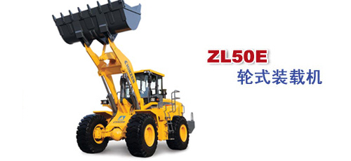 金正神力ZL50E轮式装载机