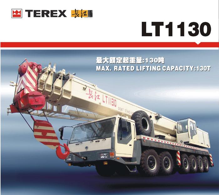 长江LT1130/1起重机高清图 - 外观