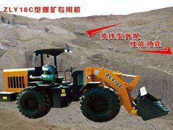 歐霸重工ZLY18C型煤礦專用裝載機