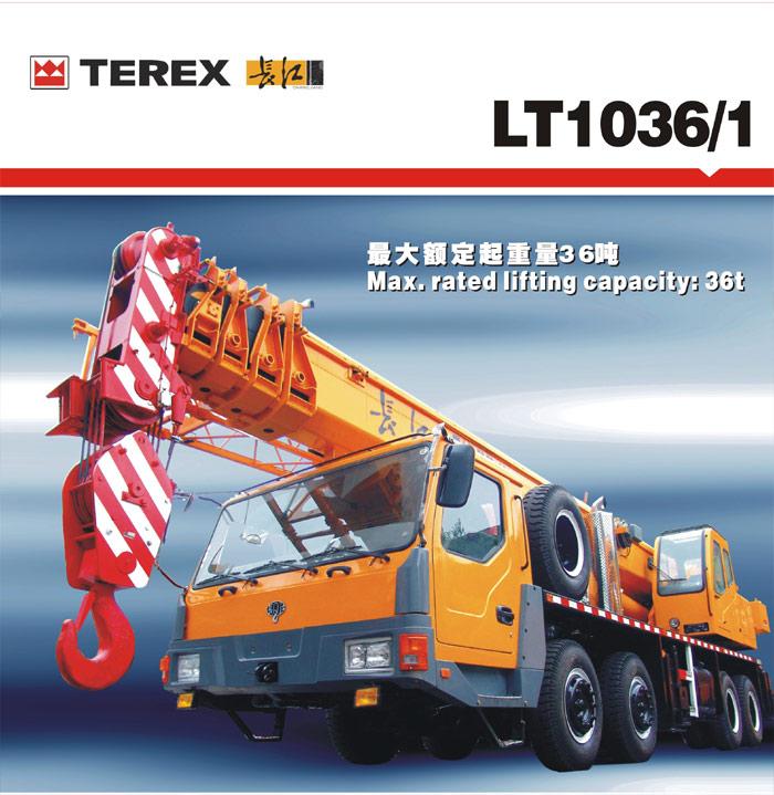 长江LT1036/1起重机高清图 - 外观