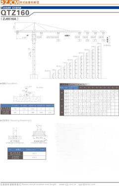 浙江建机QTZ160(ZJ6516A)塔式起重机