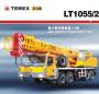 长江LT1055/2起重机高清图 - 外观