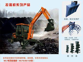 欧霸重工ZLY18C型挖掘机高清图 - 外观