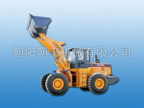 朝工LW560轮式装载机