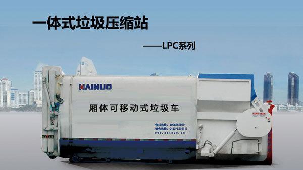 海諾LPC20一體式垃圾壓縮站