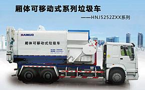 海诺HNJ5252ZXX箱体可移动式系列垃圾车