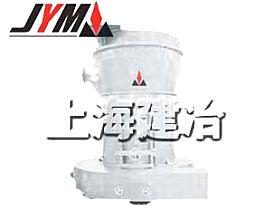 上海建冶高压微粉磨粉机磨粉机