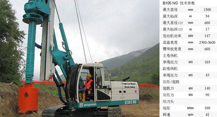 卡萨阁蓝地B105 NG全液压旋挖钻机高清图 - 外观