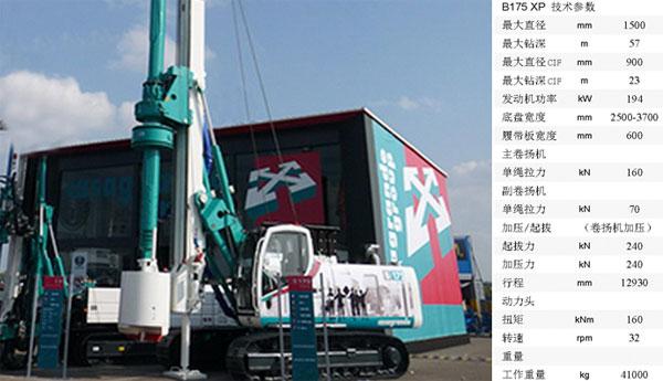 卡萨阁蓝地B175 XP全液压旋挖钻机高清图 - 外观