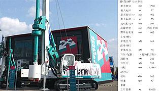 卡萨阁蓝地B175 XP全液压旋挖钻机