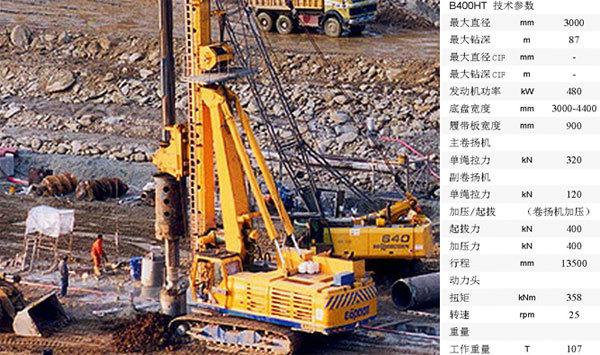 卡萨阁蓝地B400 HT全液压旋挖钻机