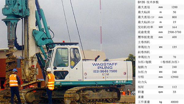 卡萨阁蓝地B135全液压旋挖钻机高清图 - 外观