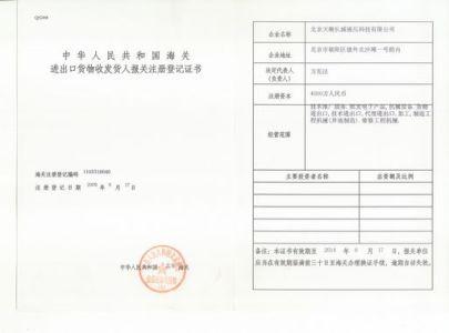 报关注册登记证书