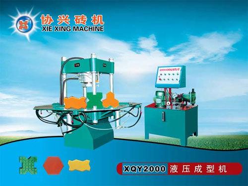 協興XQY2000液壓機