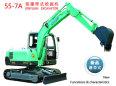 新源55-7A挖掘机高清图 - 外观