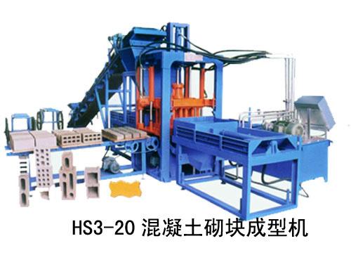 宏盛HS3-20型混凝土砌块成型机砖机