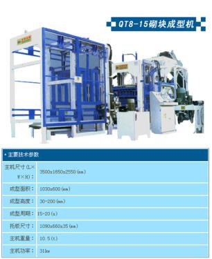 长盛机械QT8-15砌块成型机砖机