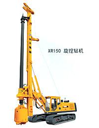 徐工XR150旋挖钻机