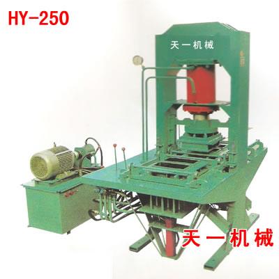 郑州天一HY-250彩色静压制砖机高清图 - 外观