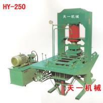 郑州天一HY-250彩色静压制砖机