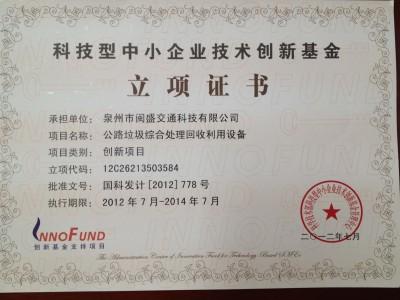 立项证书(垃圾设备)
