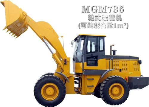 闽工MGM736轮式装载机高清图 - 外观