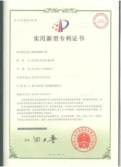 散装货物整平机专利