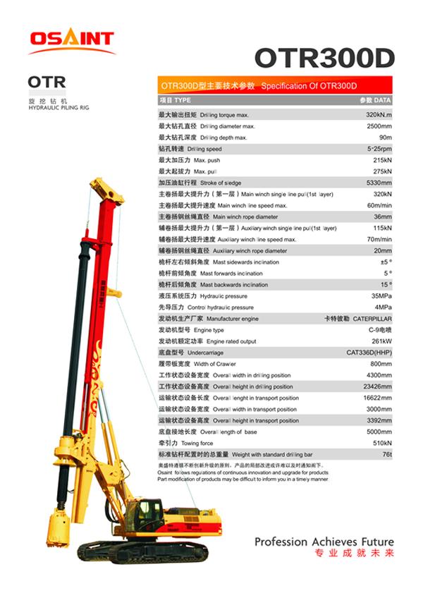 奥盛特OTR300D旋挖钻机高清图 - 外观