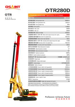 奥盛特OTR280D旋挖钻机