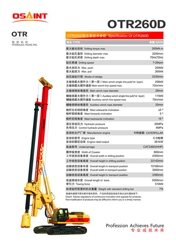 奥盛特OTR260D旋挖钻机高清图 - 外观