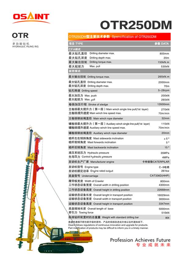 奥盛特OTR250DM多功能旋挖钻机高清图 - 外观