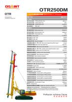 奥盛特OTR250DM多功能旋挖钻机