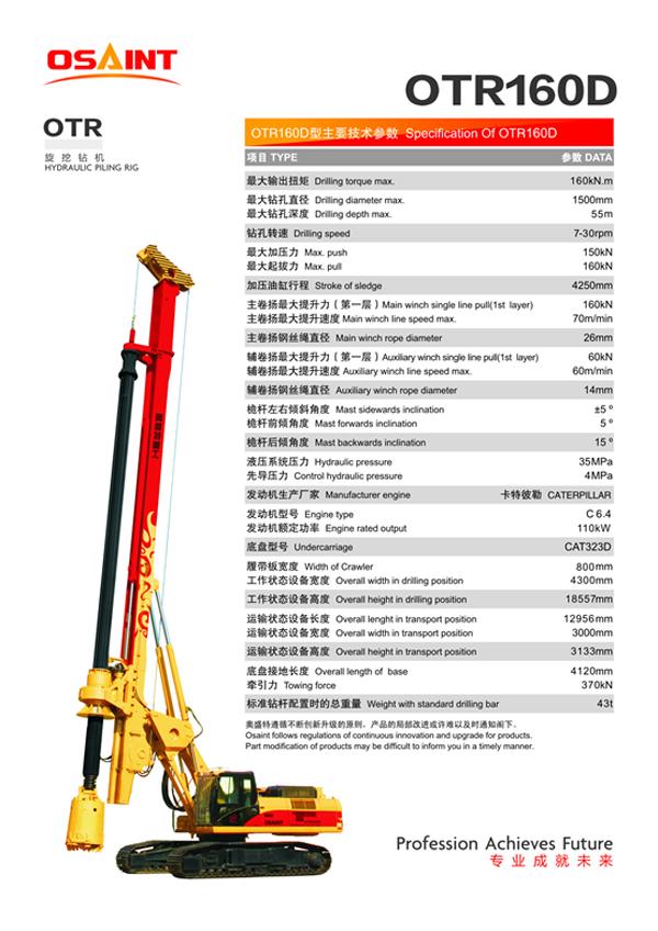 奥盛特OTR160D旋挖钻机高清图 - 外观