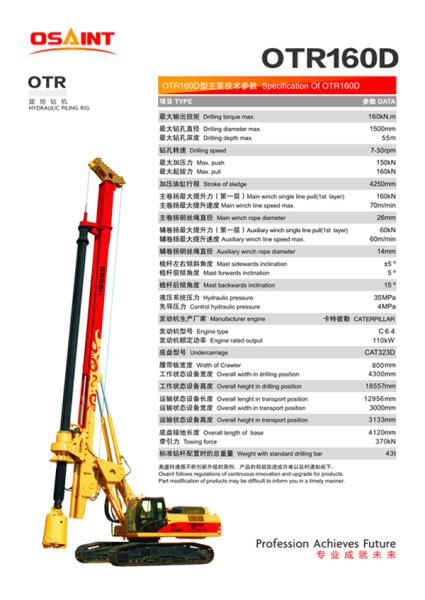 奥盛特OTR160D旋挖钻机