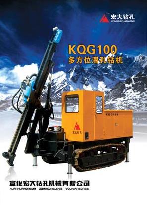 宏大钻孔KQG100多方位潜孔钻机高清图 - 外观