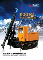 宏大钻孔KQG100多方位潜孔钻机