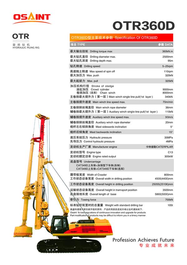 奥盛特OTR360D旋挖钻机高清图 - 外观