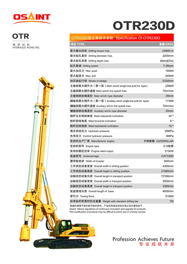 奥盛特OTR230D旋挖钻机高清图 - 外观