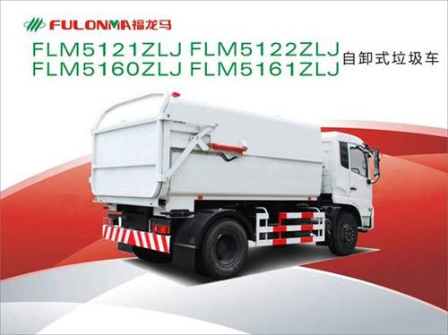 福建龙马FLM5121ZLJ/FLM5122ZLJ/FLM5160ZLJ/FLM5161ZLJ自卸式垃圾车
